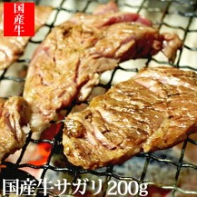 【ホルモン】さがり焼肉用カット200g国産牛【バーベキュー】【BBQ】