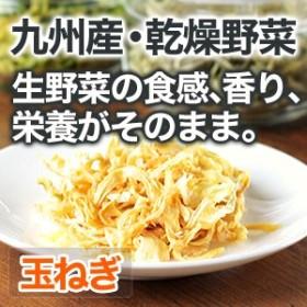 【メール便対応】安心 安全 国産野菜 乾燥野菜 玉ねぎ
