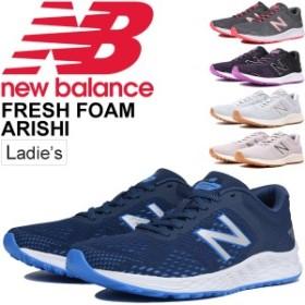 ランニングシューズ レディース ニューバランス newbalance NB Fresh Foam Arishi W マラソン ジョギング トレーニング ジム フィットネ
