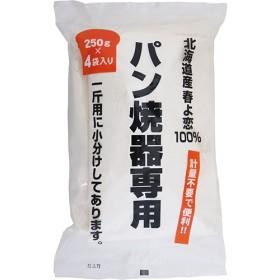北海道産 春よ恋 100% パン焼器専用粉 (250g4袋入)