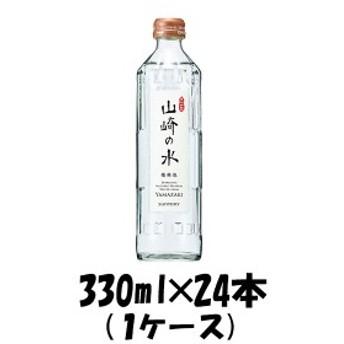 飲料水 山崎の水(微発泡) サントリー 330ml 24本 (1ケース)