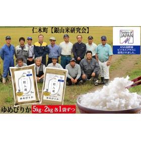 【ANA機内食に採用】銀山米研究会のお米<ゆめぴりか>7kg(北海道仁木町産白米 <ゆめぴりか>5kg、2kg 各1袋 (計7kg))
