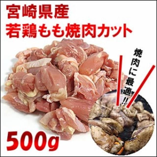 宮崎県産若鶏もも焼肉カット500g 【唐揚げやきとり焼肉】
