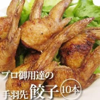 手羽餃子10本入