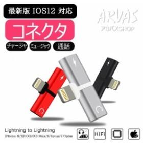 父の日 プレゼント iPhone イヤホン 変換アダプタ 変換 プラグ イヤホンジャック 変換ケーブル ライトニング 充電しながら 通話 音楽 iPh