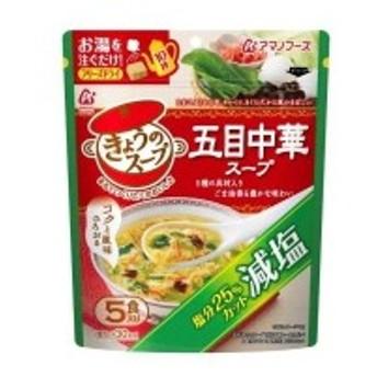 アマノフーズ 減塩キョウノスープ 五目中華スープ5食 36.5g