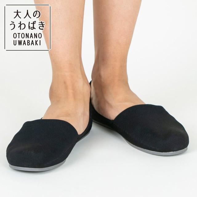 GUNZE グンゼ ウチコレ 大人のうわばき(メンズ) ブラック 25-26