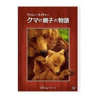 ディズニーネイチャー/クマの親子の物語 / (DVD)