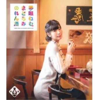 夢眠ねむのまどろみのれん酒 第8燗 【Blu-ray】