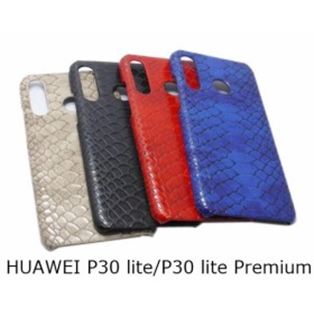 c2b38b8492 HUAWEI P30 lite Premium/P30 lite ジャケット 背面 PC レッドパイソン系 ヘビ柄 スネーク