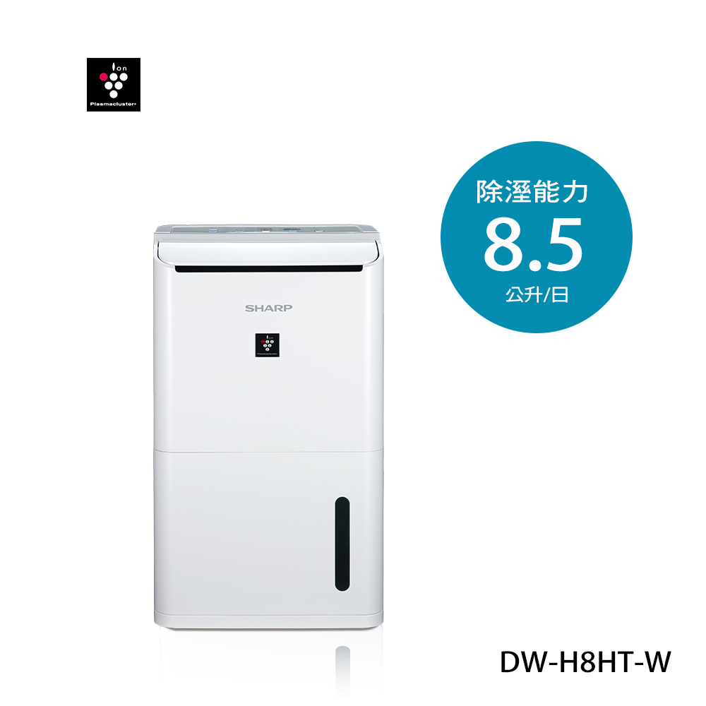 SHARP 夏普 8.5L自動除菌離子清淨除濕機 DW-H8HT-W