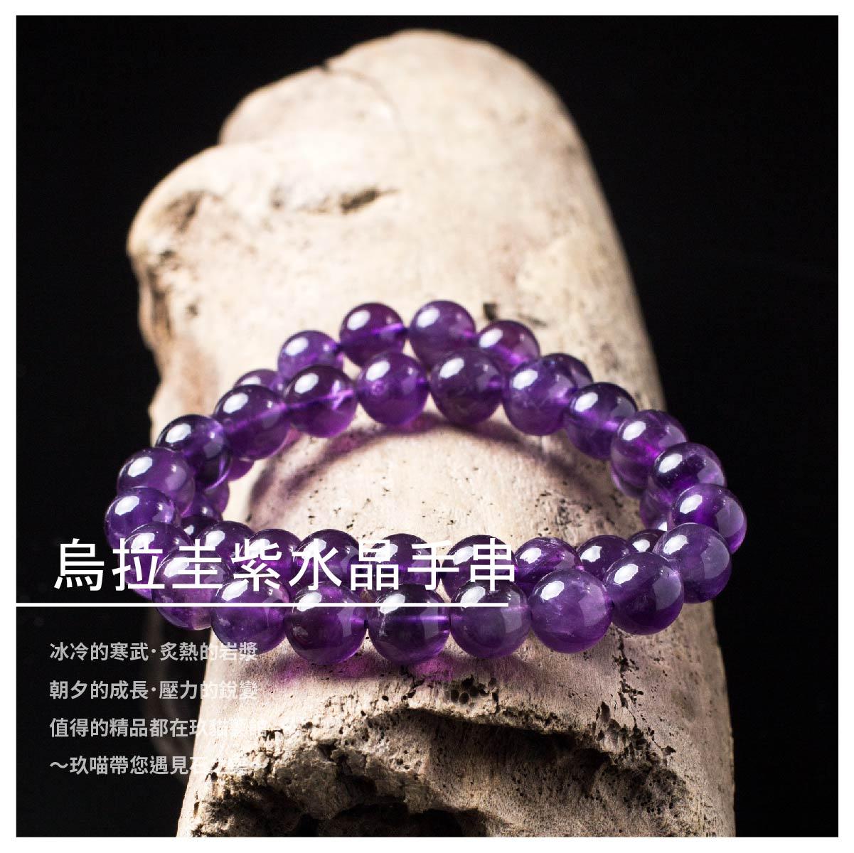 【玖喵藝館】烏拉圭紫水晶手串