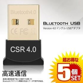 b290c8a58a Bluetooth USB Version 4.0 ドングル 5個セット USBアダプタ パソコン PC 周辺機器 Windows10 Windows8