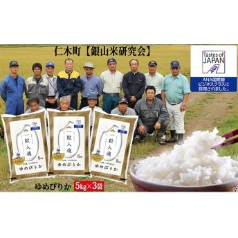 【ANA機内食に採用】銀山米研究会のお米<ゆめぴりか>15kg(北海道仁木町産白米<ゆめぴりか>5kg×3袋)
