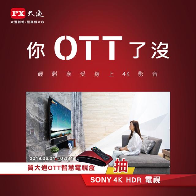 【送愛奇藝半年/買OTT就有機會把Sony電視帶回家】【PX大通官方】 OTT-8216  8核旗艦王網路電視盒 保證合法高畫質4K新聞 追劇 手機就是遙控器