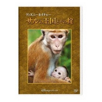 ディズニーネイチャー/サルの王国とその掟 / (DVD)
