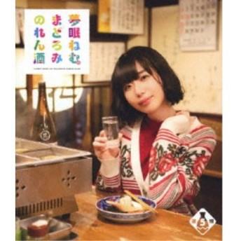 夢眠ねむのまどろみのれん酒 第5燗 【Blu-ray】
