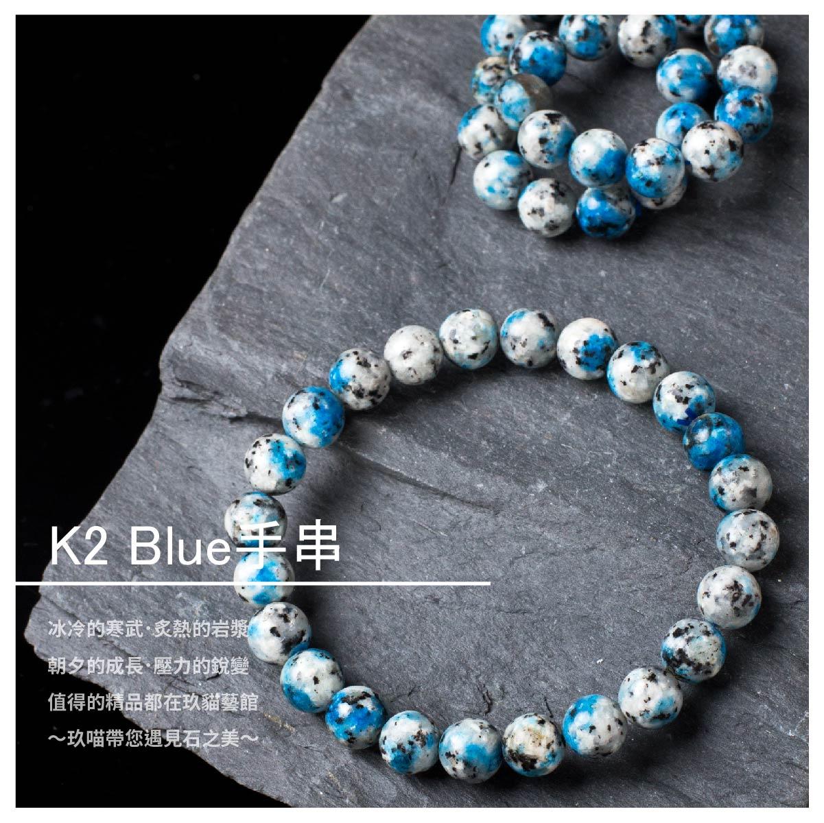 【玖喵藝館】K2 Blue手串