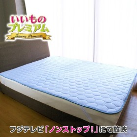 ひんやり除湿寝具 デオアイス 敷きパッドNEO(ダブル) AR1723