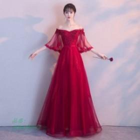 ゲストドレス ワイン ロング丈 二次会 30代 お呼ばれ Aライン 結婚式ドレス イブニングドレス 40代 パーティードレス オフショルダー
