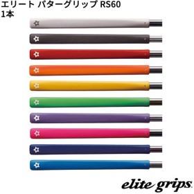 【取寄】エリート パターグリップ RS60 1本