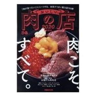 おいしい肉の店首都圏版 2020