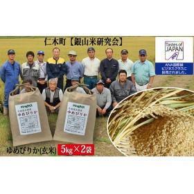 【ANA機内食に採用】銀山米研究会の玄米<ゆめぴりか>10kg(北海道仁木町産玄米<ゆめぴりか>5kg×2袋)