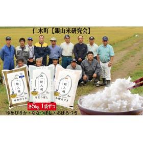 銀山米研究会のお米3種食べ比べセット(計15kg)(北海道仁木町産白米<ゆめぴりか・ななつぼし・おぼろづき>各5kg×1袋ずつ)