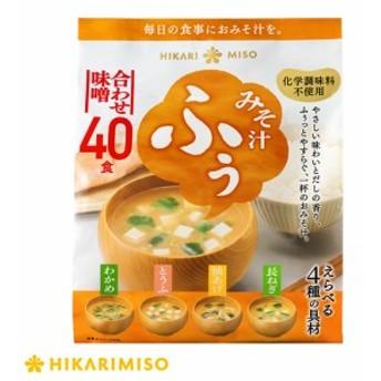 ひかり即席みそ汁 みそ汁 ふぅ 合わせ味噌 40食×1袋(ひかり味噌・即席味噌汁)