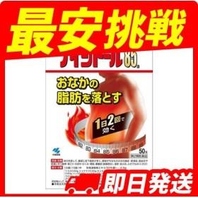 ナイシトール85a 50錠 (パウチ) 第2類医薬品