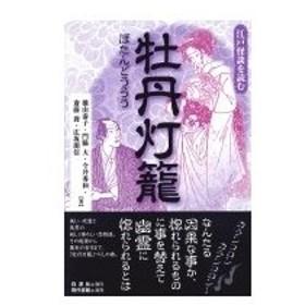 牡丹灯籠 江戸怪談を読む / 横山泰子  〔本〕