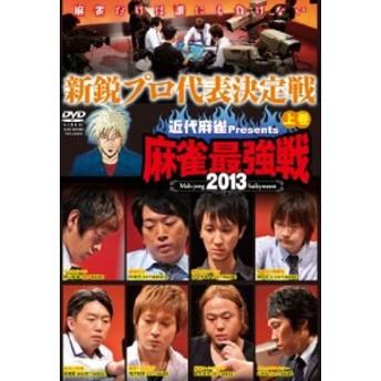 麻雀最強戦2013 新鋭プロ代表決定戦 上巻 [DVD](中古品)