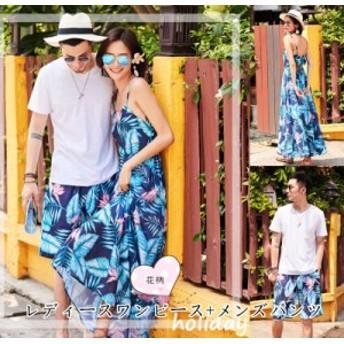 【ペア価格】超人気 メンズパンツ レディースワンピース カップルお揃いtシャツ カップルペアルック 夏結婚お祝い 旅行 海 花柄