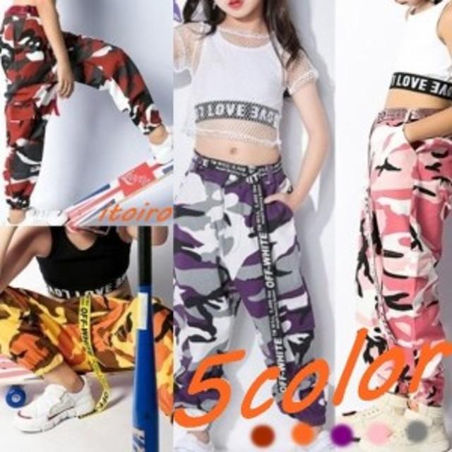 キッズ 大人 迷彩パンツ ベルト付 ダンス ヒップホップ ストリート ダンス衣装 パンツ 子ども 女の子 女児 送料無料 大きいサイズ