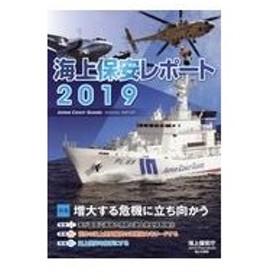海上保安レポート 2019/海上保安庁