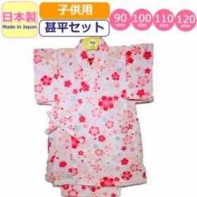 甚平 子供 日本製 キッズ 女の子 男の子 桜 さくら 浴衣 リップル 花 フラワー ベビー 女児 男児 幼児 園児 小学生 赤ちゃん