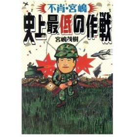 不肖・宮嶋 史上最低の作戦/宮嶋茂樹(著者)
