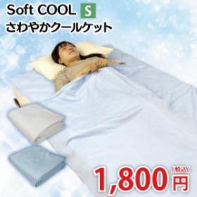 KT1018 ソフトクール さわやかクールケット シングルサイズ 140×190cm KJ 接触冷感 冷感 夏用寝具 ウォッシャブル