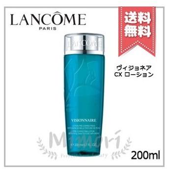 【送料無料】LANCOME ランコム ヴィジョネア Cx ローション 200ml