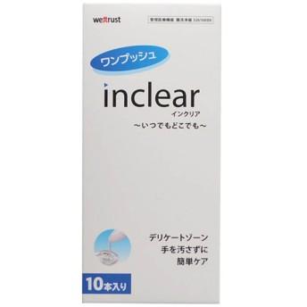 inclear(インクリア) 10本入