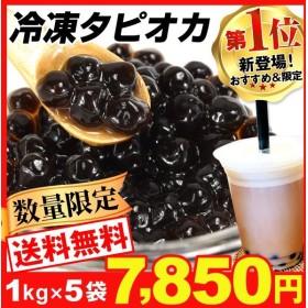 タピオカ 冷凍(1kg×5袋)台湾 ブラックタピオカ デザート ドリンク スイーツ もちもち食感 冷凍便 送料無料