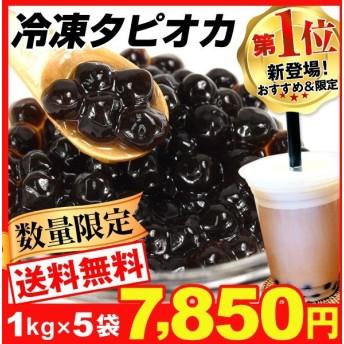 タピオカ 冷凍(1kg×5袋)台湾 ブラックタピオカ デザート ドリンク スイーツ もちもち食感 冷凍便 送料無料 国華園
