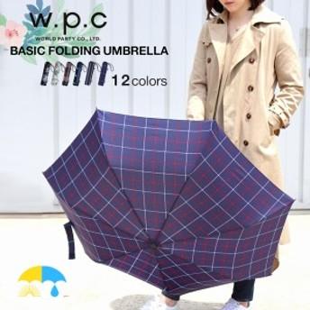 wpc 折りたたみ傘 傘 BasicFoldingUmbrella 日傘 UVカット 折りたたみ 折りたたみ傘 折り畳み傘 レディース 軽量 メンズ w.p.c ブランド