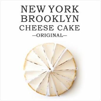 本場ニューヨーク・ブルックリンの濃厚なNYチーズケーキ!食べたい時に食べられるカット済のチーズケーキが14ピース【約910g】※入荷日未