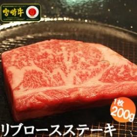 宮崎牛リブロースステーキ1枚200g 【訳あり】