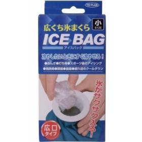 氷まくら (小)