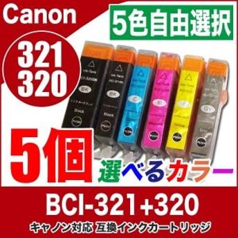 プリンターインク キャノン Canon インクカートリッジ プリンター インク BCI-321/320 5個選べるカラー