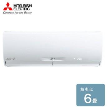三菱 ルームエアコン MSZ-X2219-W 三菱電機 MITSUBISHI 霧ヶ峰 Xシリーズ 冷暖房 6畳用 エアコン