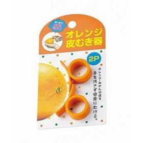 オレンジ皮むき器2P 【メール便可】