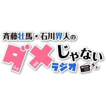 【DVD】DJCD 斉藤壮馬・石川界人のダメじゃないラジオ 第3期だけどDVD